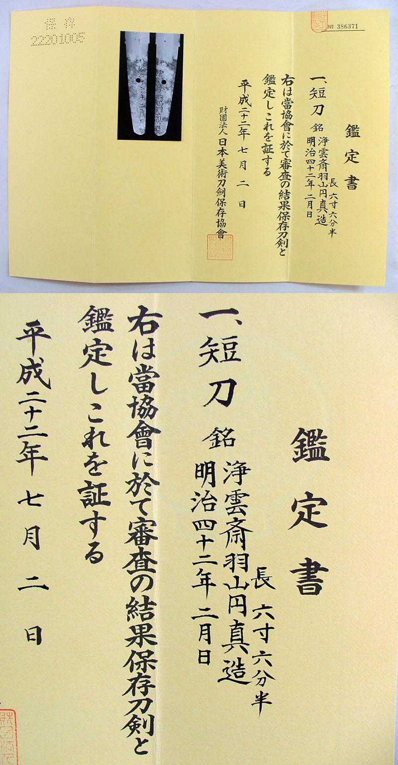 浄雲斎羽山円真造 Picture of Certificate
