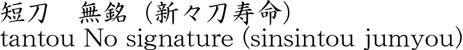 tantou No signature (sinsintou jumyou) Name of Japan