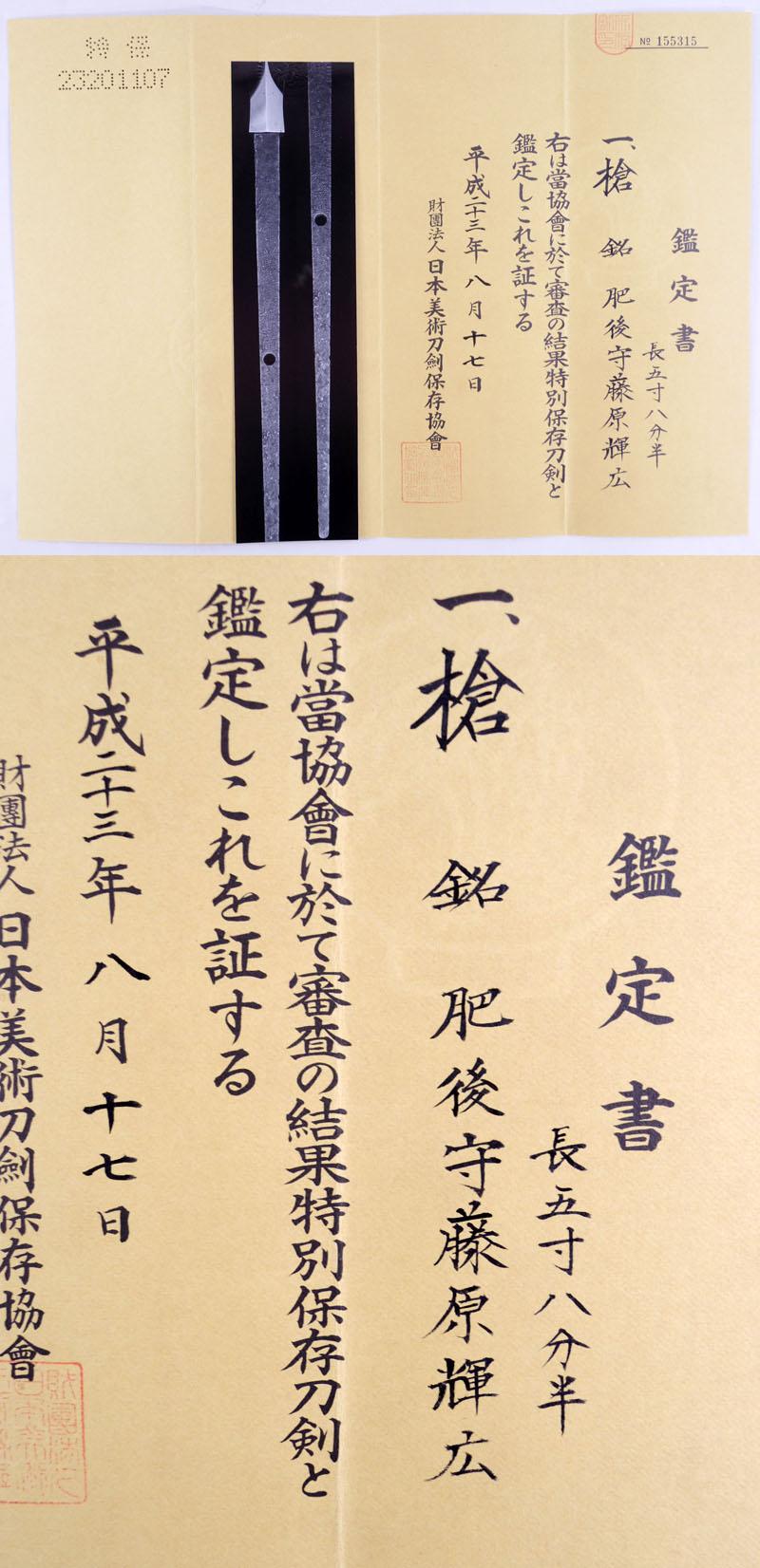 槍 肥後守藤原輝広 Picture of Certificate