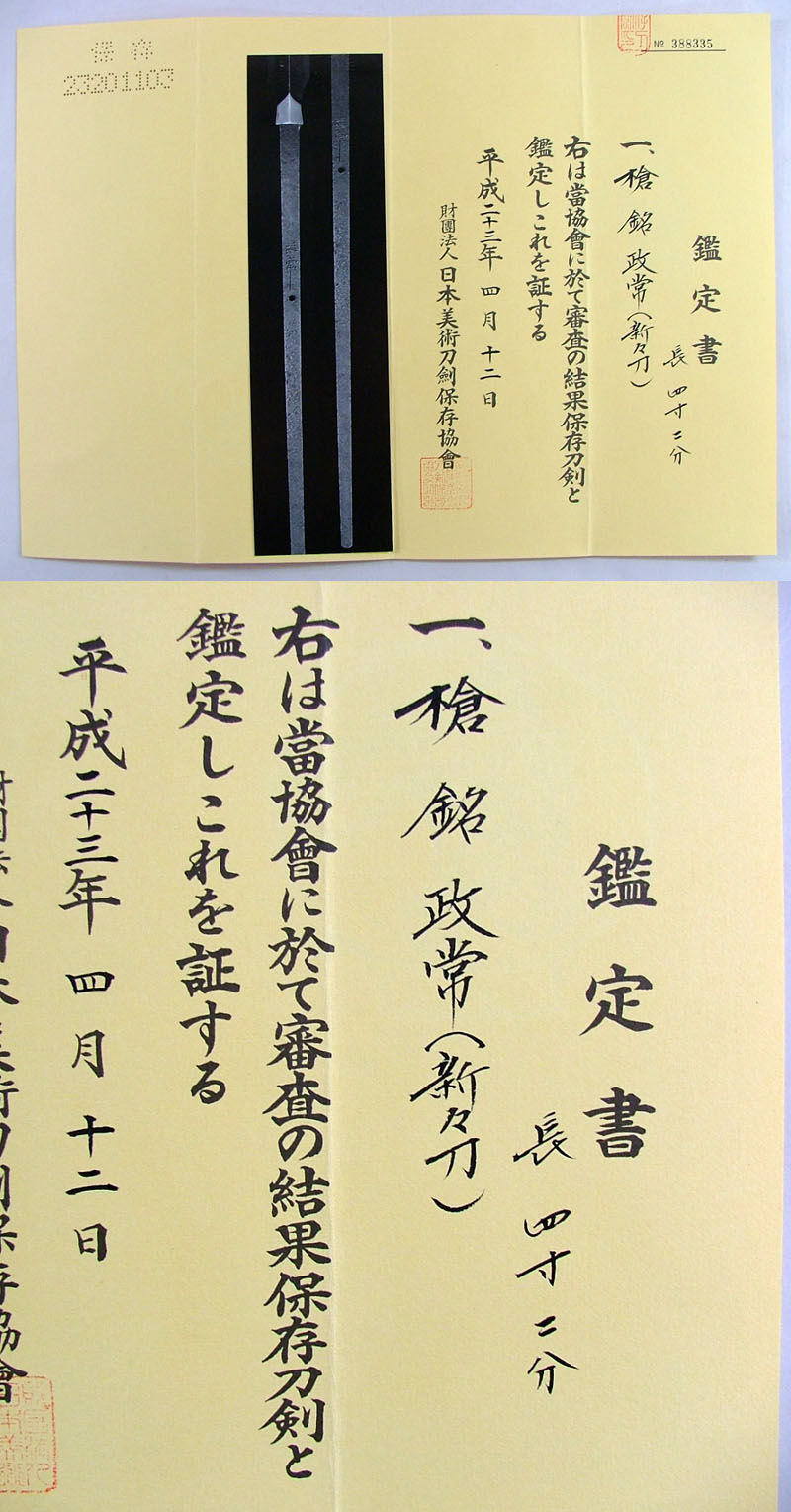 槍 政常 Picture of Certificate