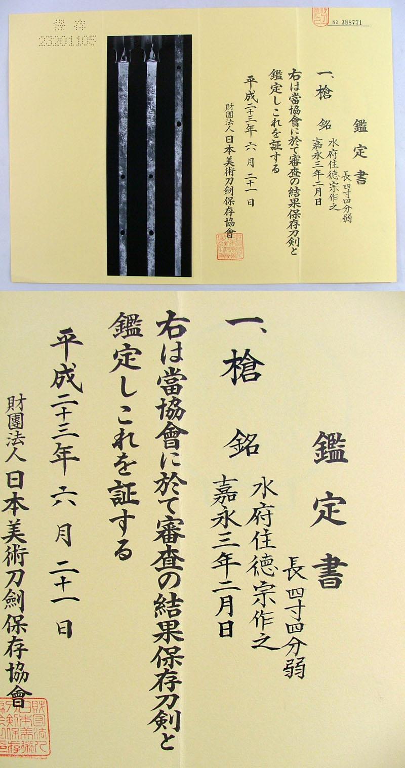 槍 水府住徳宗作之 Picture of Certificate