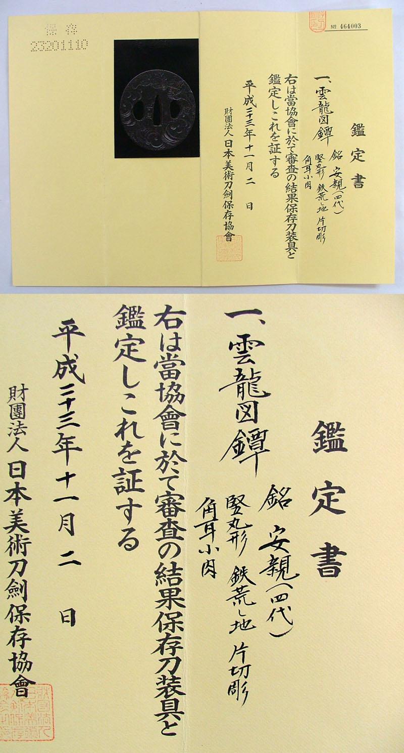 雲龍図鍔 安親(4代) Picture of Certificate