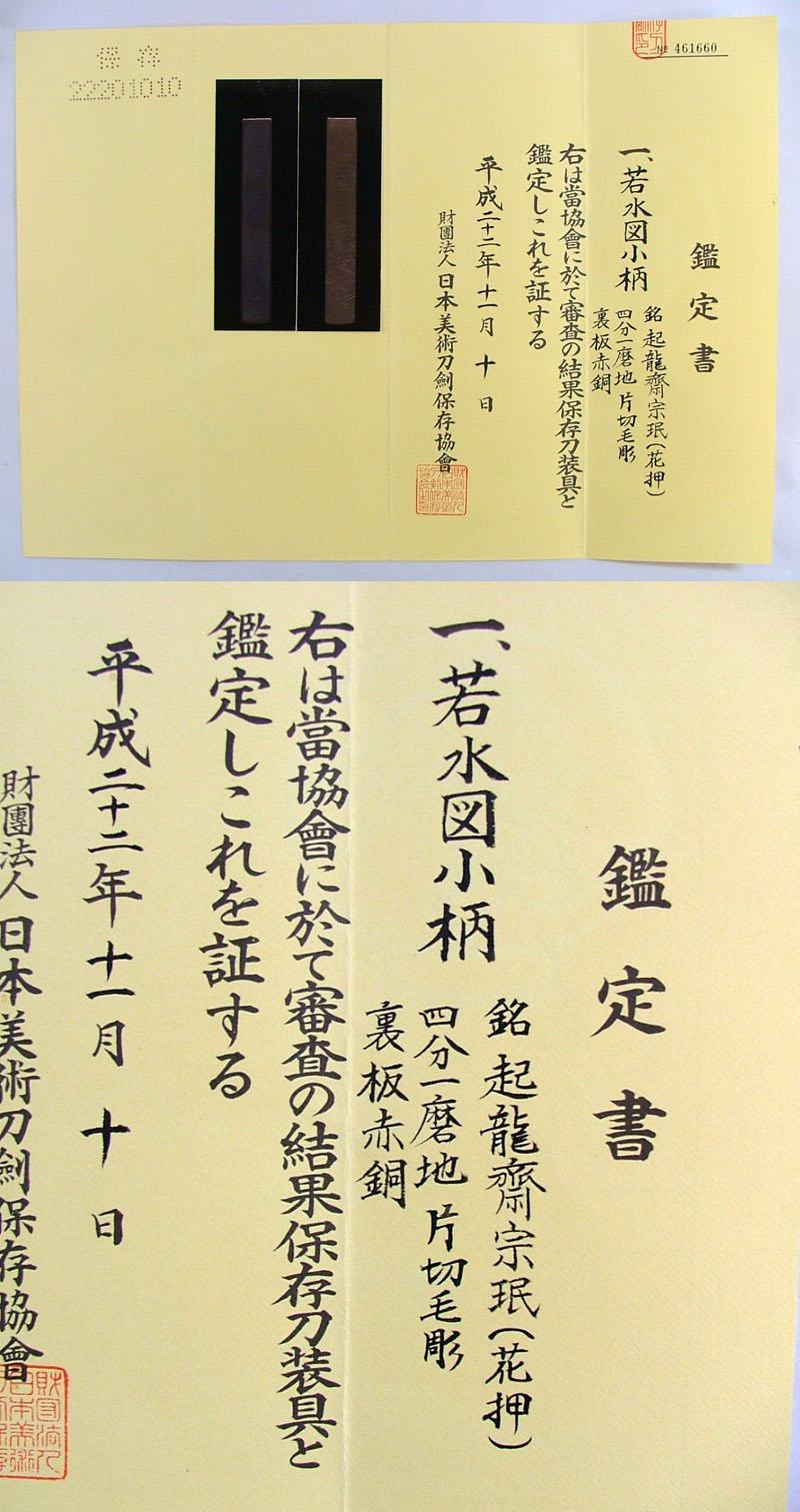 若水図小柄 起龍齋宗珉(花押) Picture of Certificate