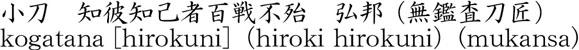 kogatana [hirokuni](hiroki hirokuni)(mukansa) Name of Japan