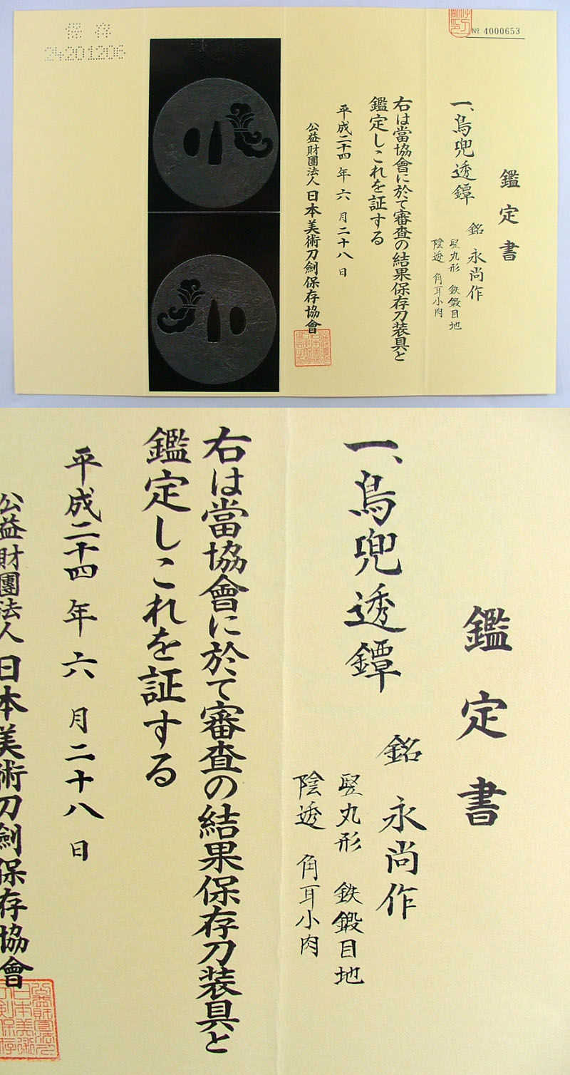 鳥兜透鍔 永尚作 Picture of Certificate