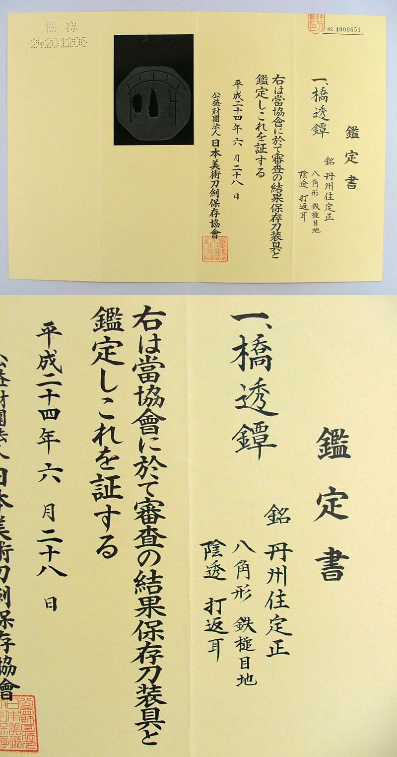 橋透鍔 丹州住定正 Picture of Certificate