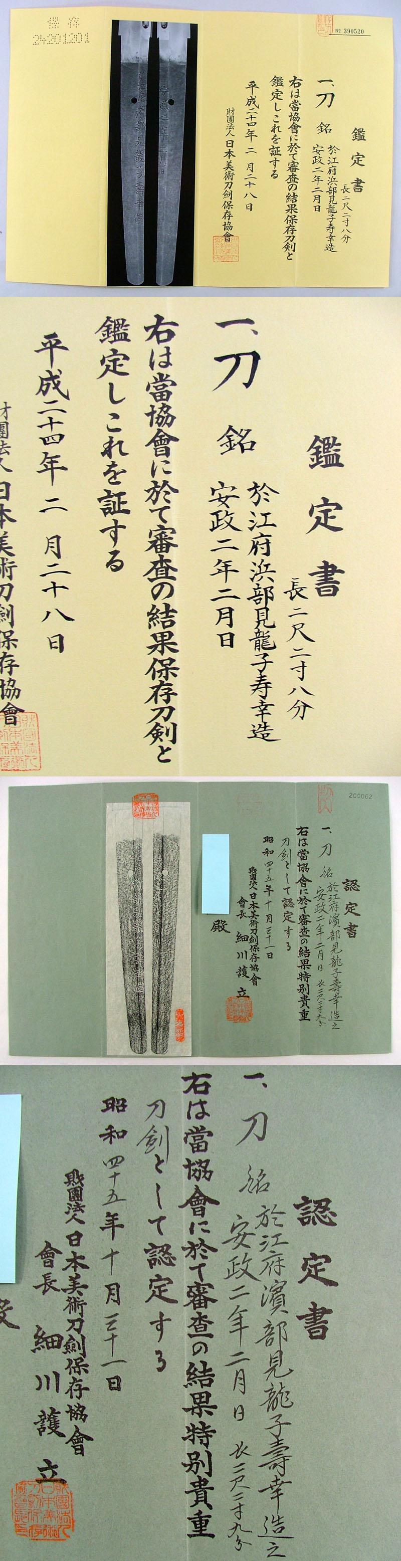 於江府浜部見龍子寿幸造 Picture of Certificate