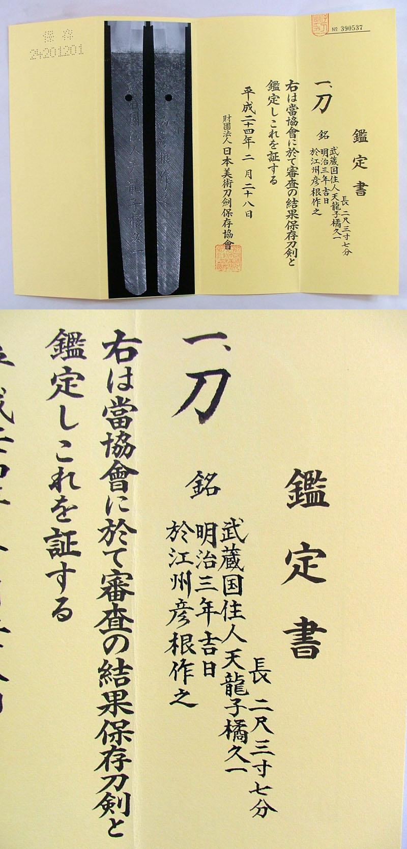 武蔵国住人天龍子橘久一(尾崎助隆門人) Picture of Certificate