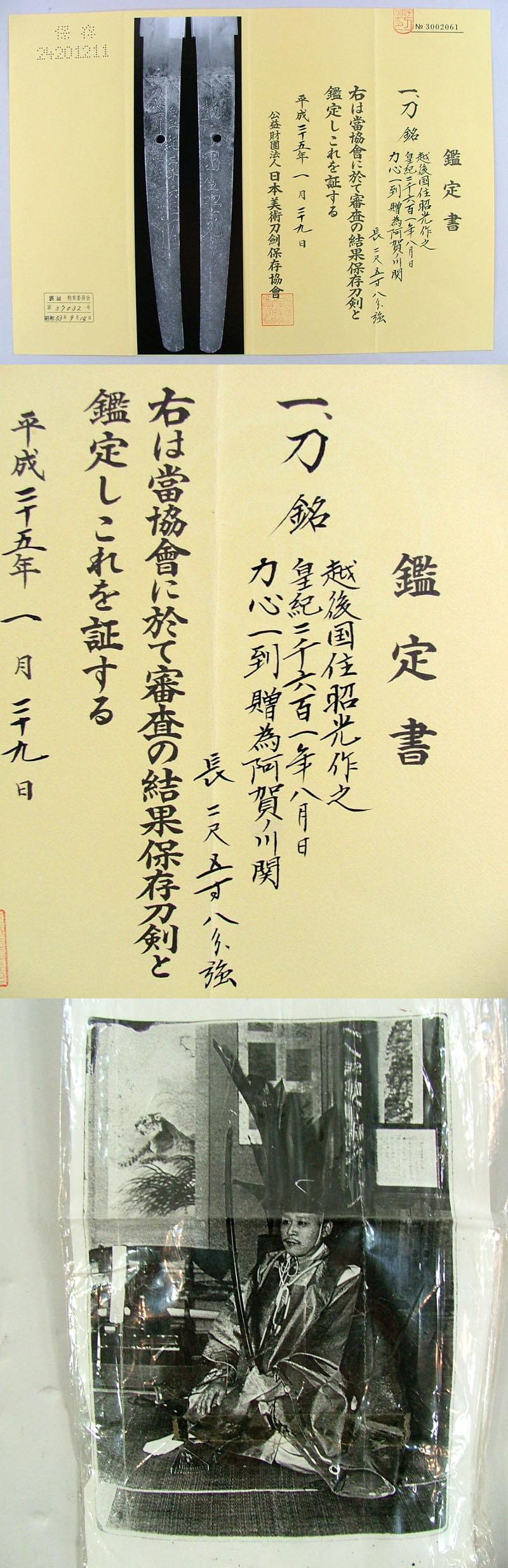 越後国住昭光作之 Picture of Certificate