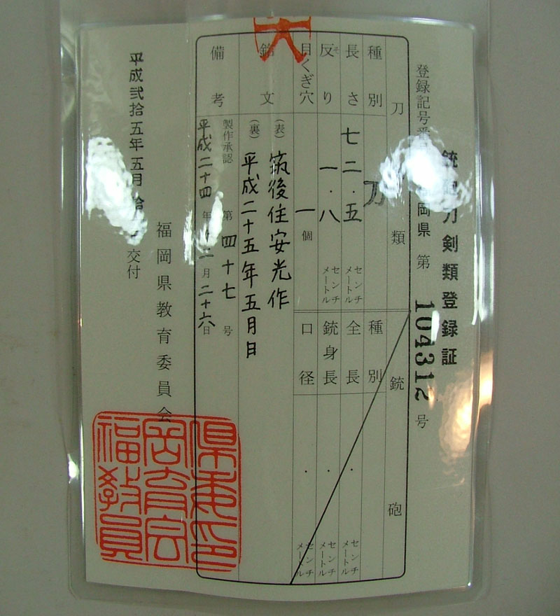 筑後住国光作 Picture of Certificate