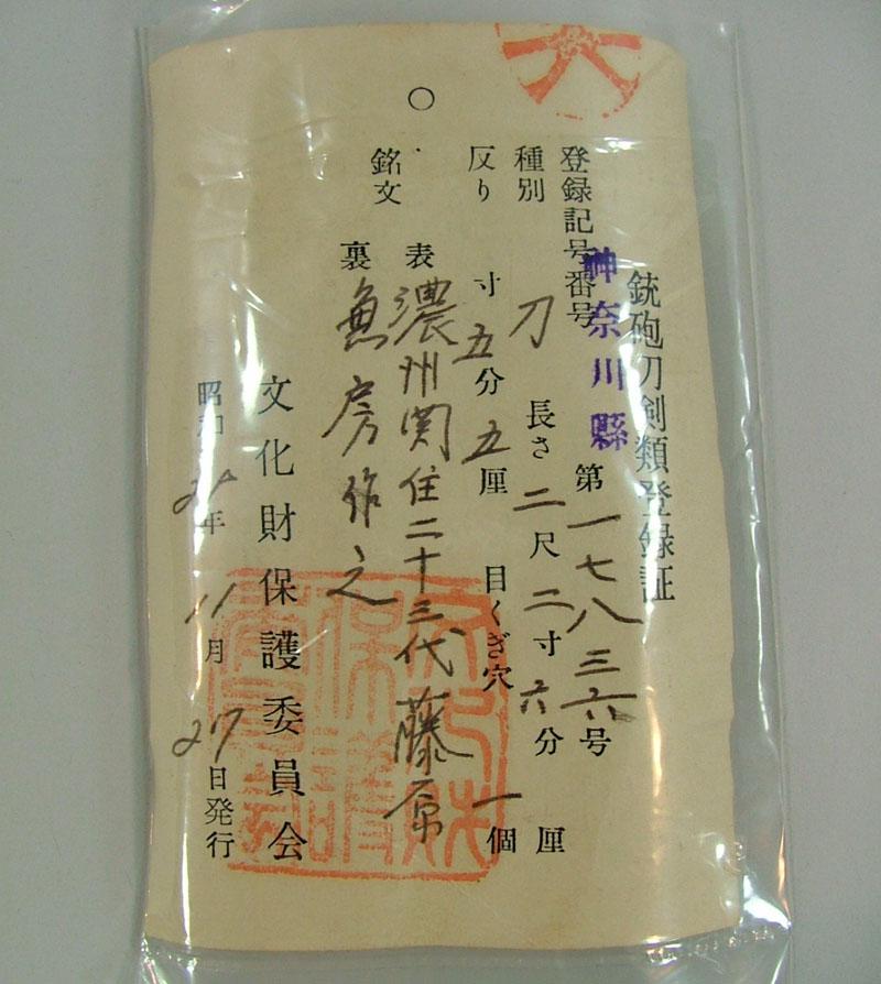 濃州関住23代兼房作之 Picture of Certificate