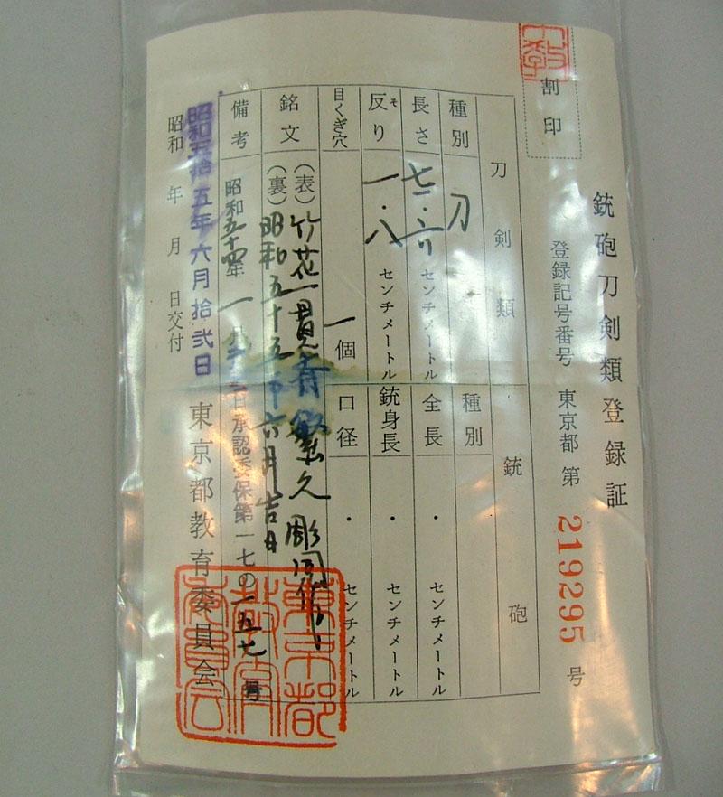 竹花一貫斎繁久作 彫同作 Picture of Certificate