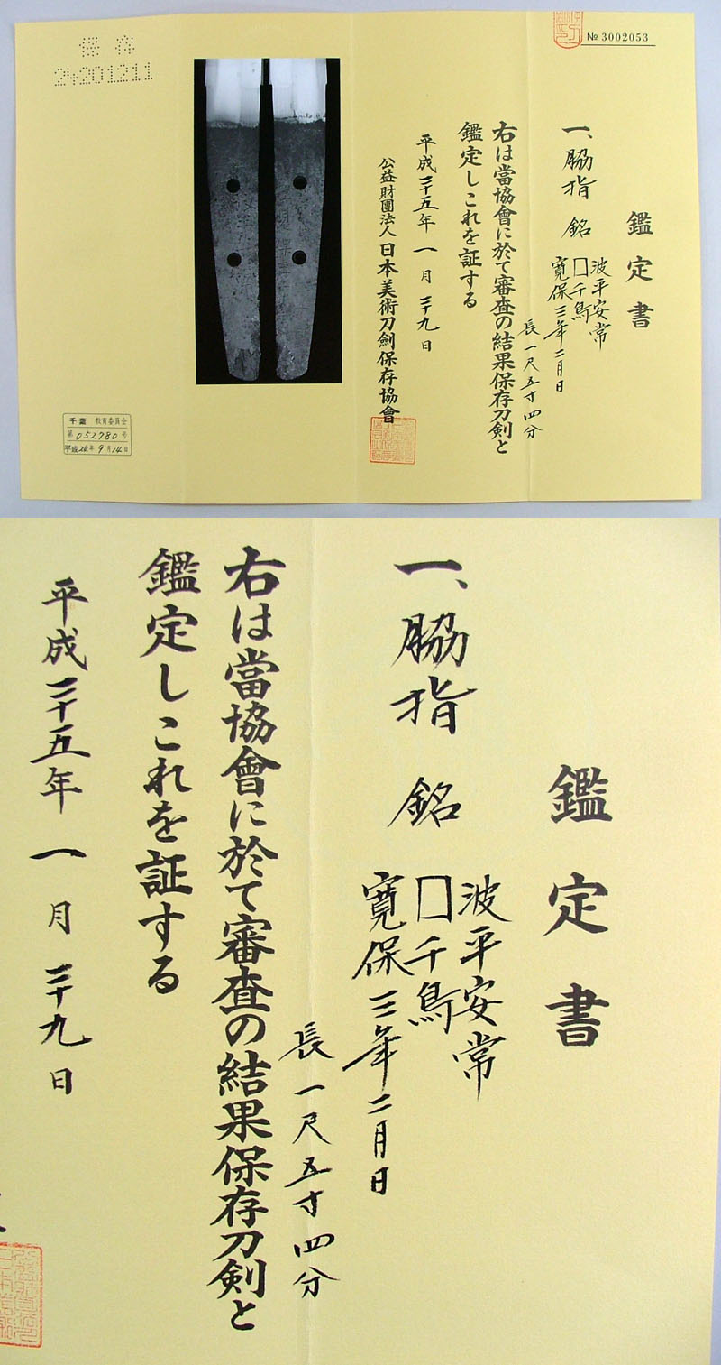 波平安常 Picture of Certificate