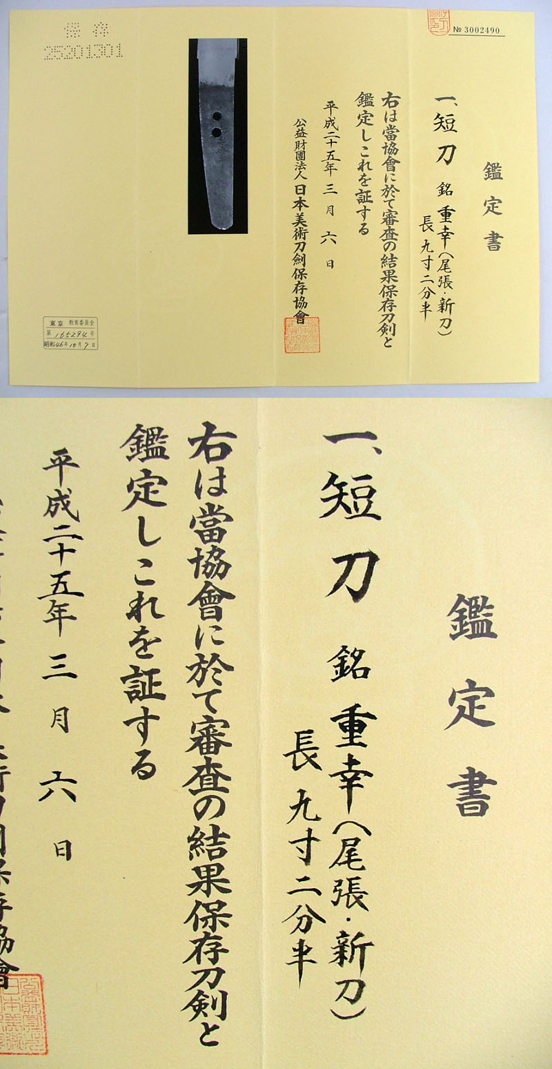 重幸(尾張) Picture of Certificate