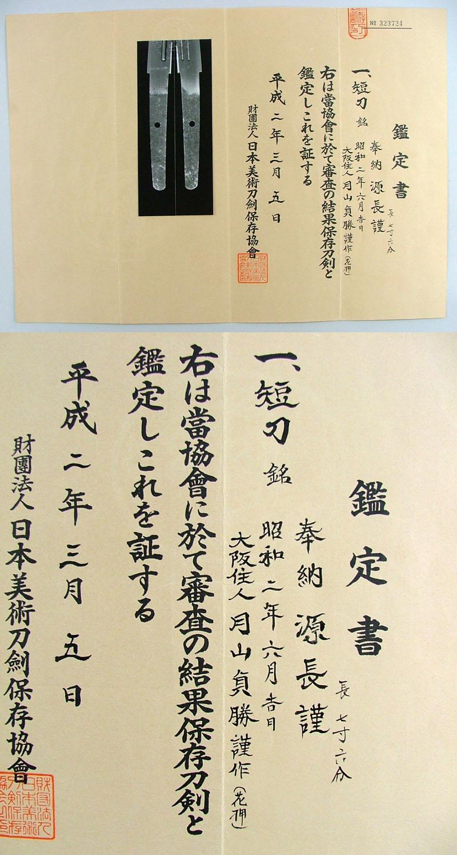 大阪住人 月山貞勝謹作 Picture of Certificate