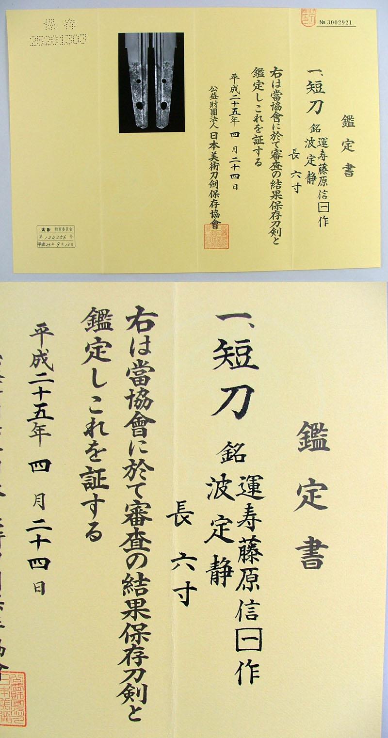 運寿藤原信一作 波定静(運寿藤原是一門人・綾部藩工) Picture of Certificate
