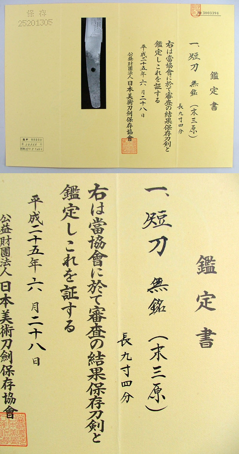 無銘(末3原) Picture of Certificate