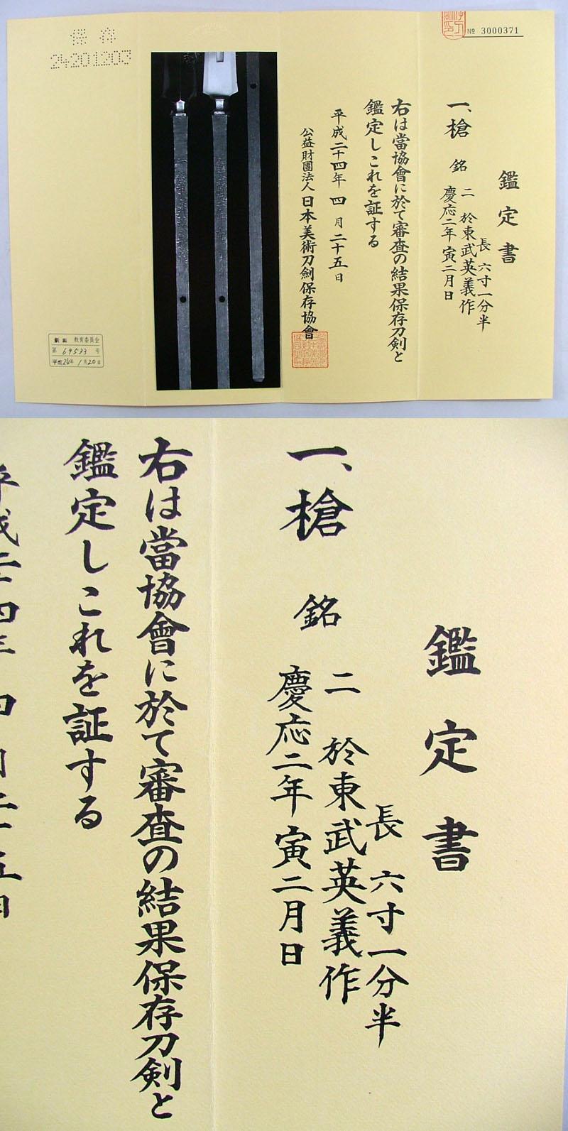 槍 ニ 於東武英義作 (武州藤枝太郎英義) Picture of Certificate