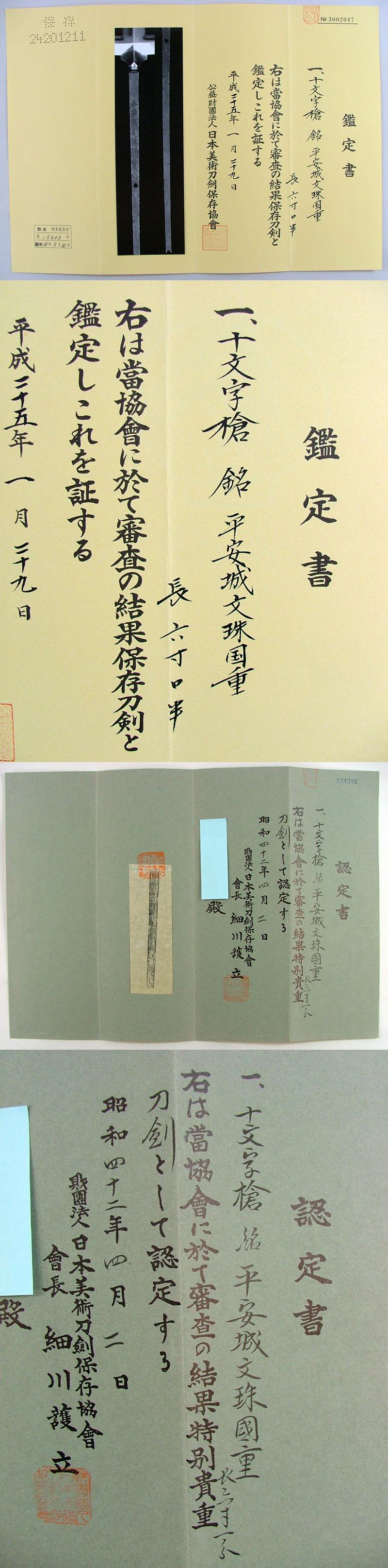 十文字槍 平安城文珠国重 Picture of Certificate