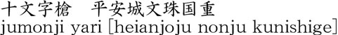 jumonji yari [heianjoju nonju kunishige] Name of Japan