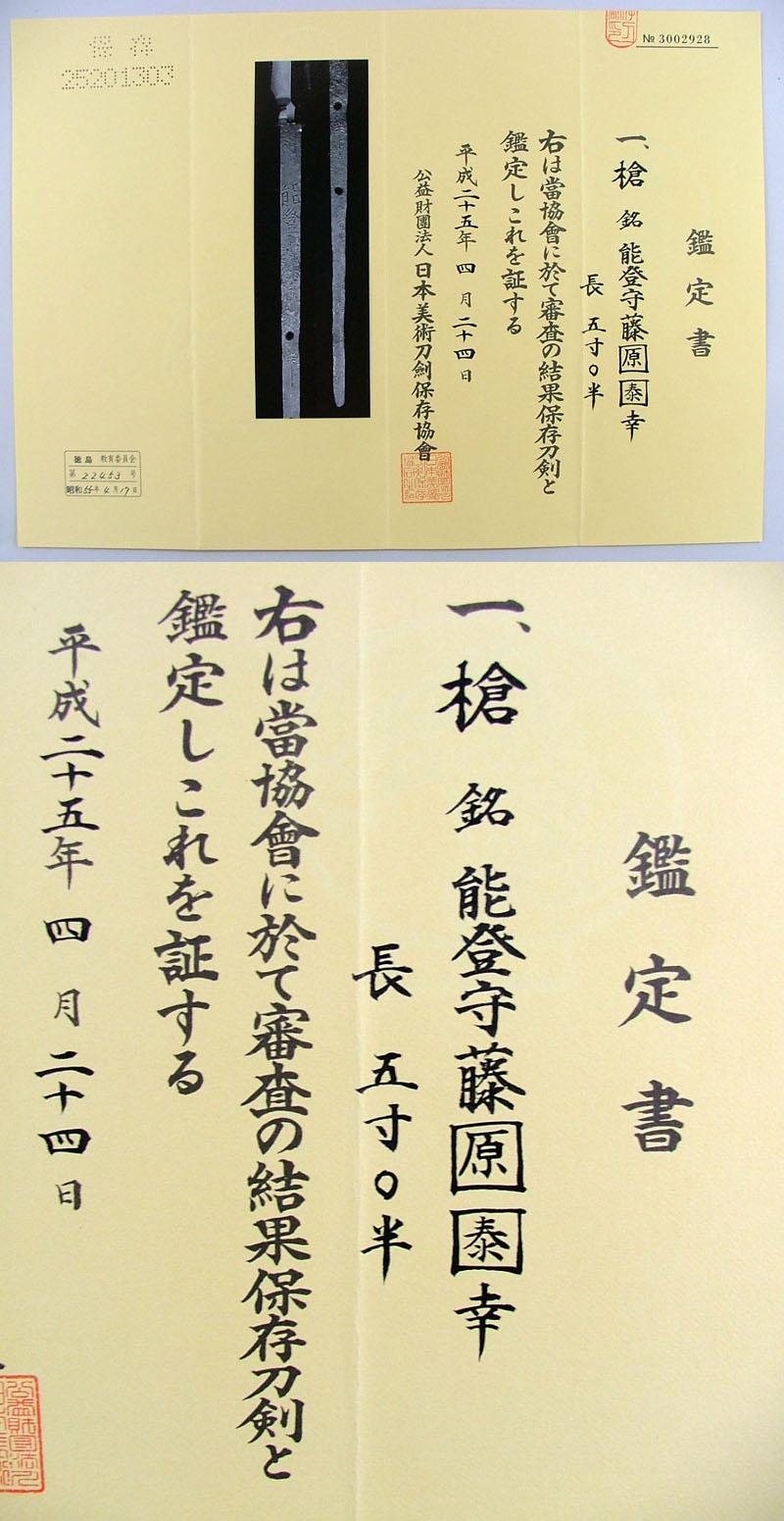 槍 能登守藤原泰幸 Picture of Certificate