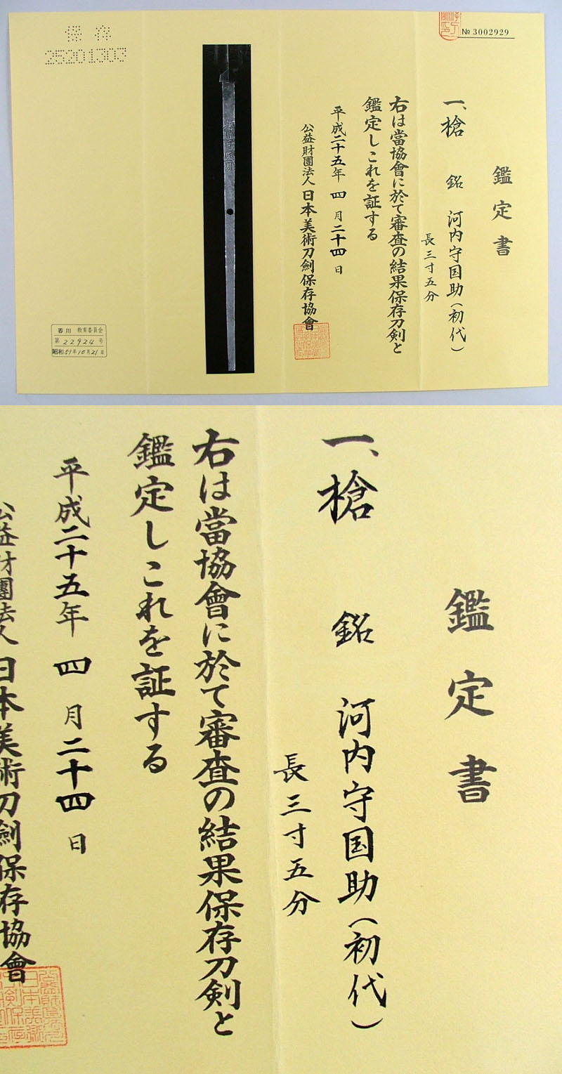 河内守国助(初代) Picture of Certificate