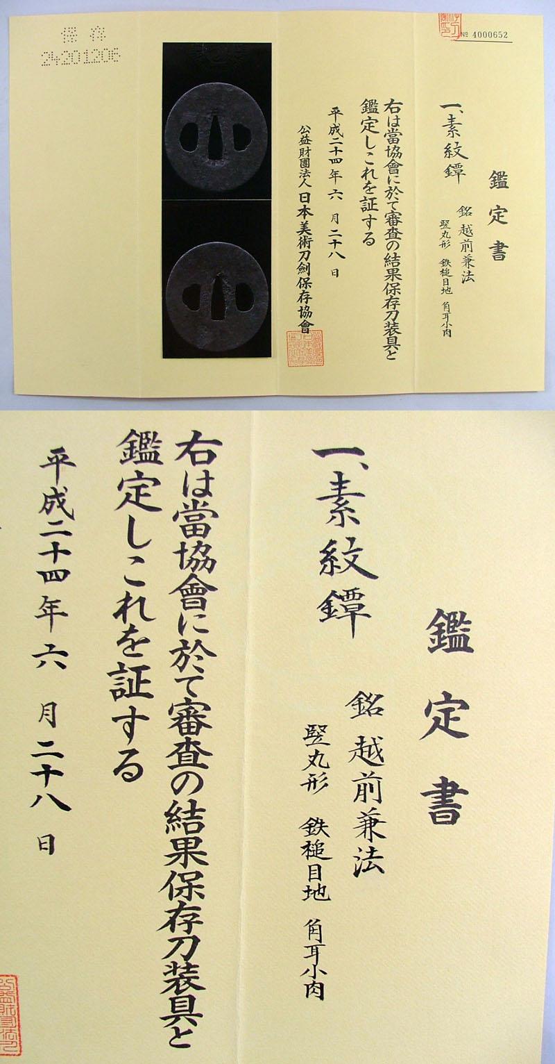 素紋鍔 越前兼法 Picture of Certificate