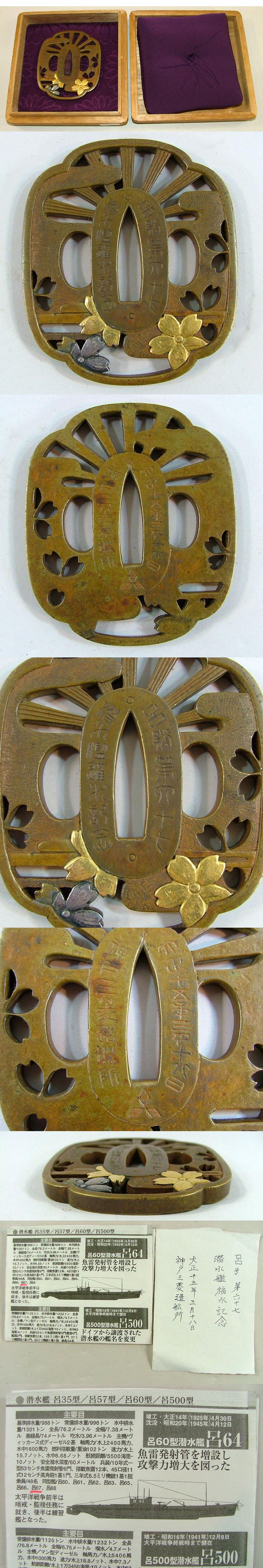 呂No.67 潜水艦福永記念 Picture of parts