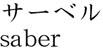 saber Name of Japan