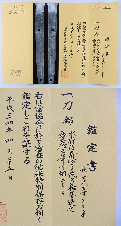 水府住寿心子武弓祐春造之 Picture of Certificate