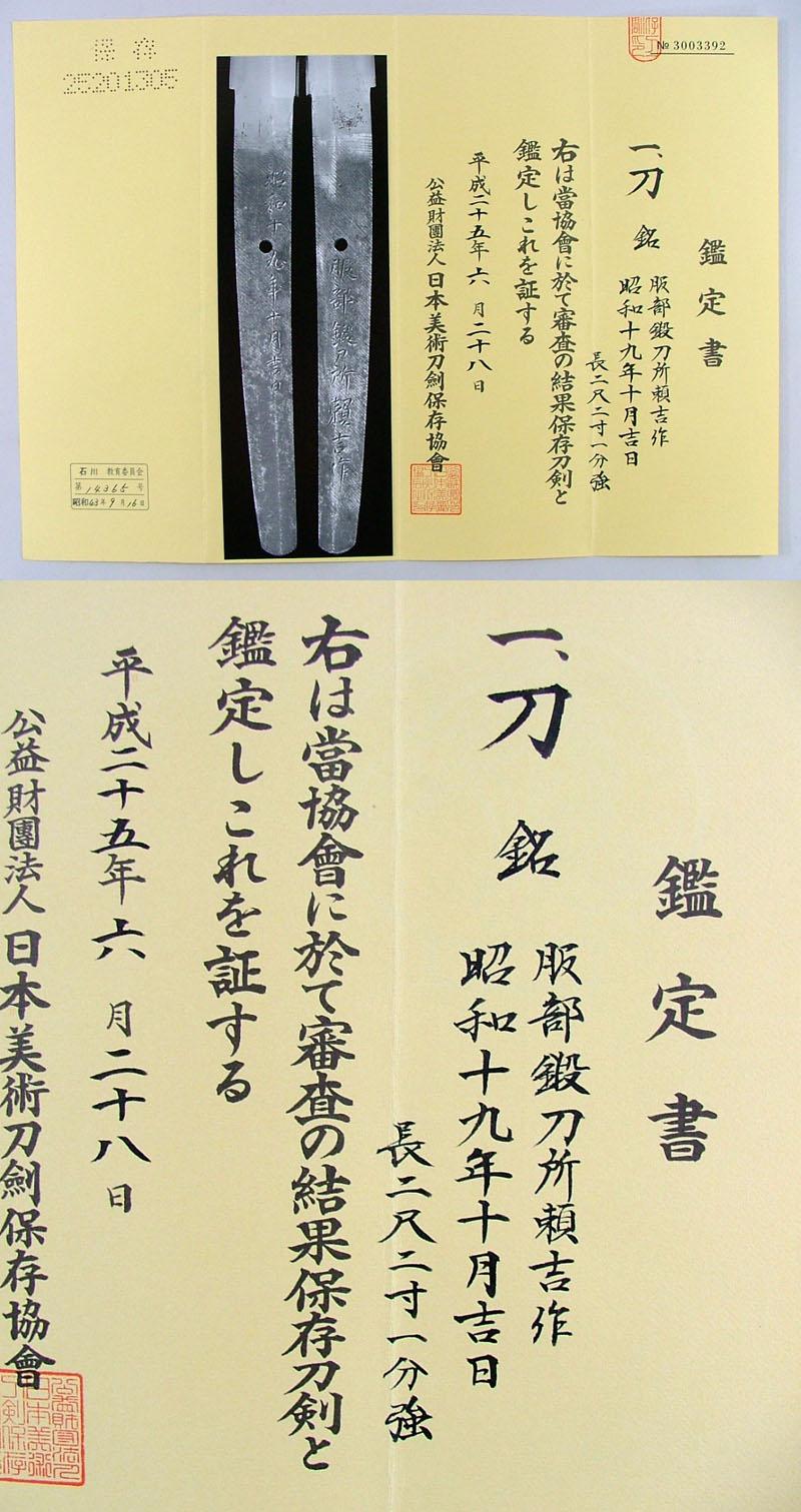 服部鍛刀所頼吉作(榎本頼吉) Picture of Certificate
