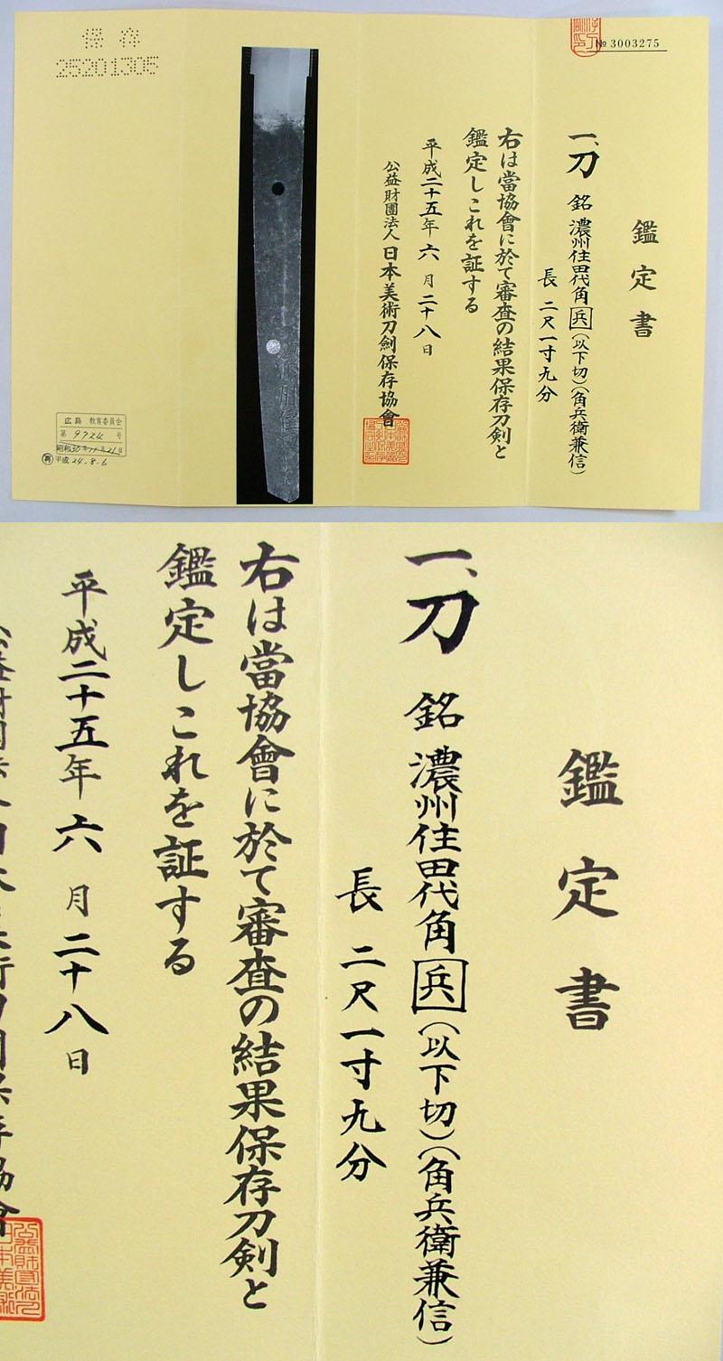 濃州住田代角兵(以下切)(田代角兵衛兼信) Picture of Certificate