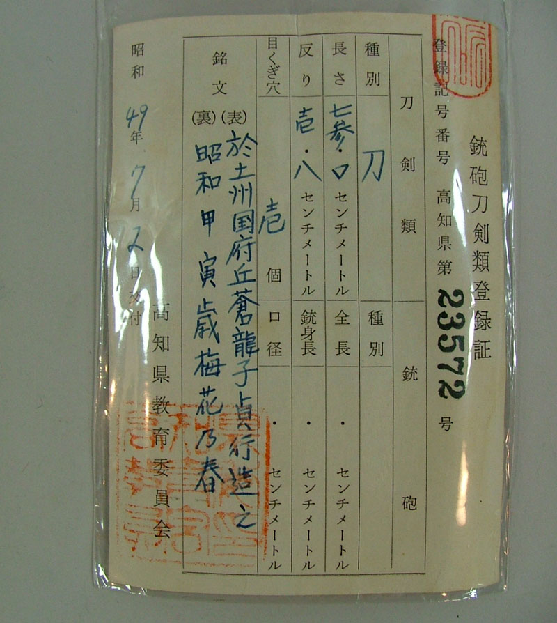 於土州国府丘蒼龍子貞行造之 (山村融) Picture of Certificate