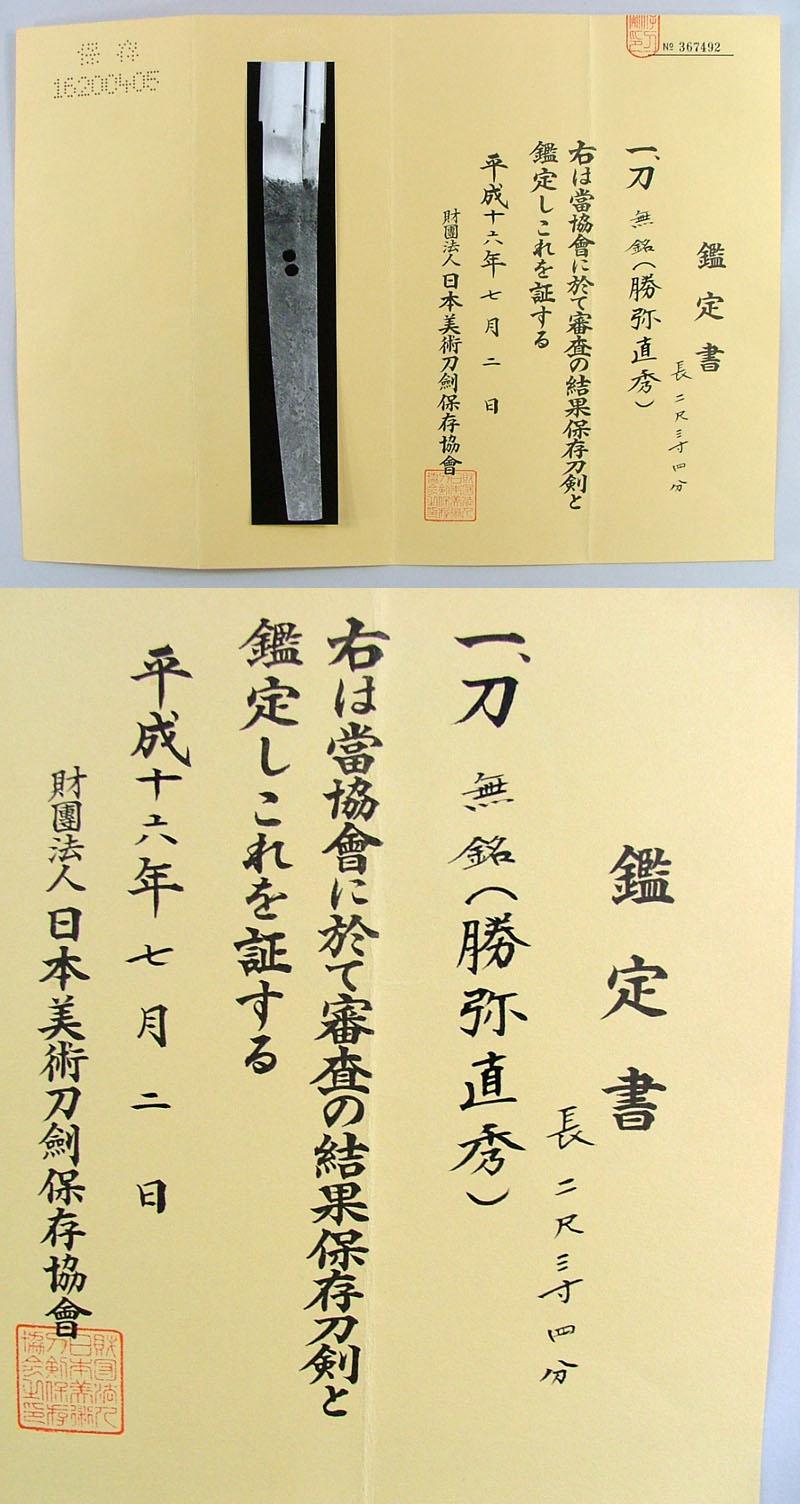 無銘(勝弥直秀)(荘司勝弥直秀) Picture of Certificate
