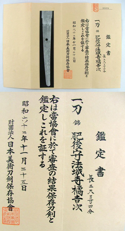 肥後守法城寺橘吉次 Picture of Certificate