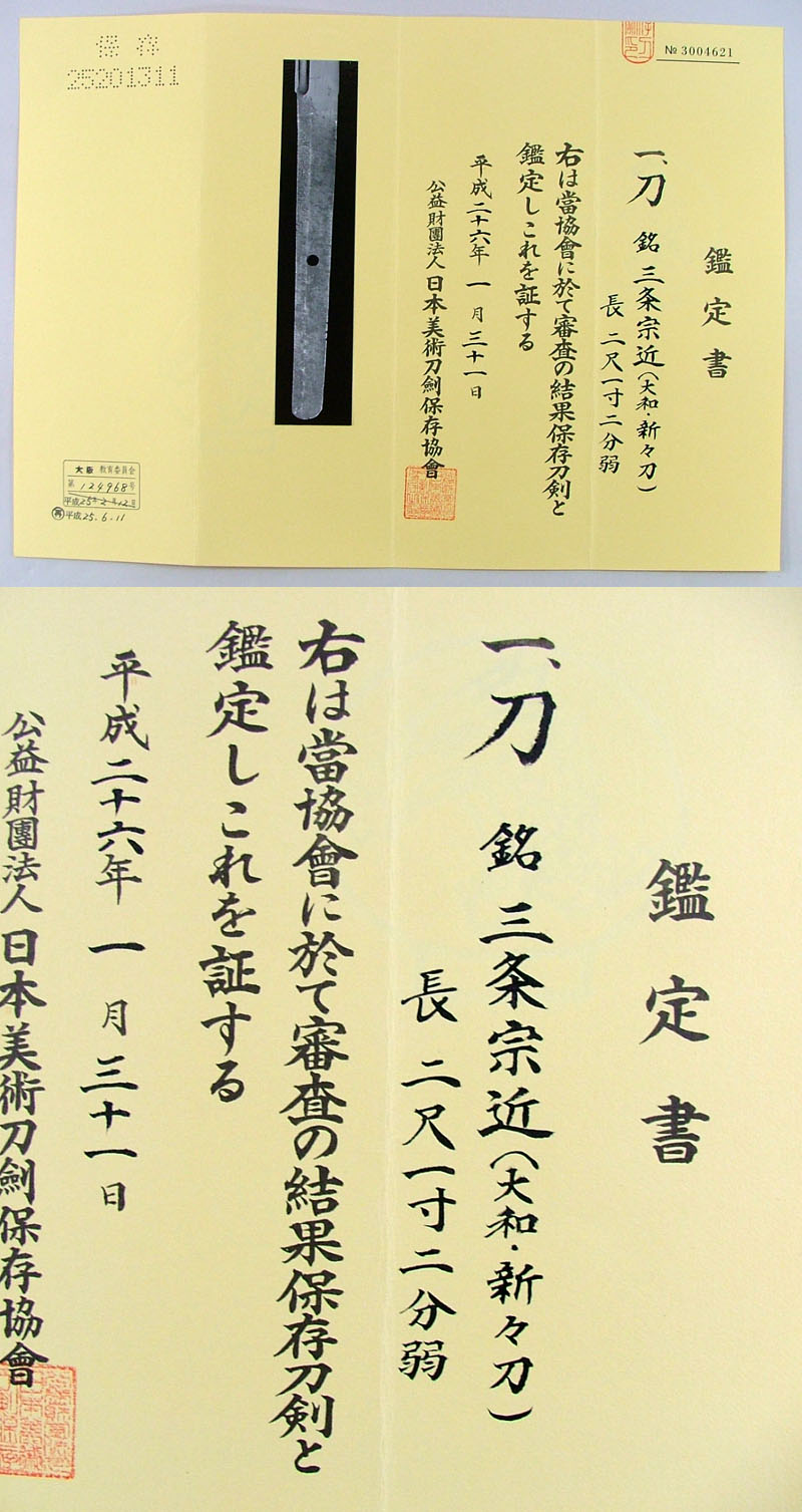 3条宗近 Picture of Certificate