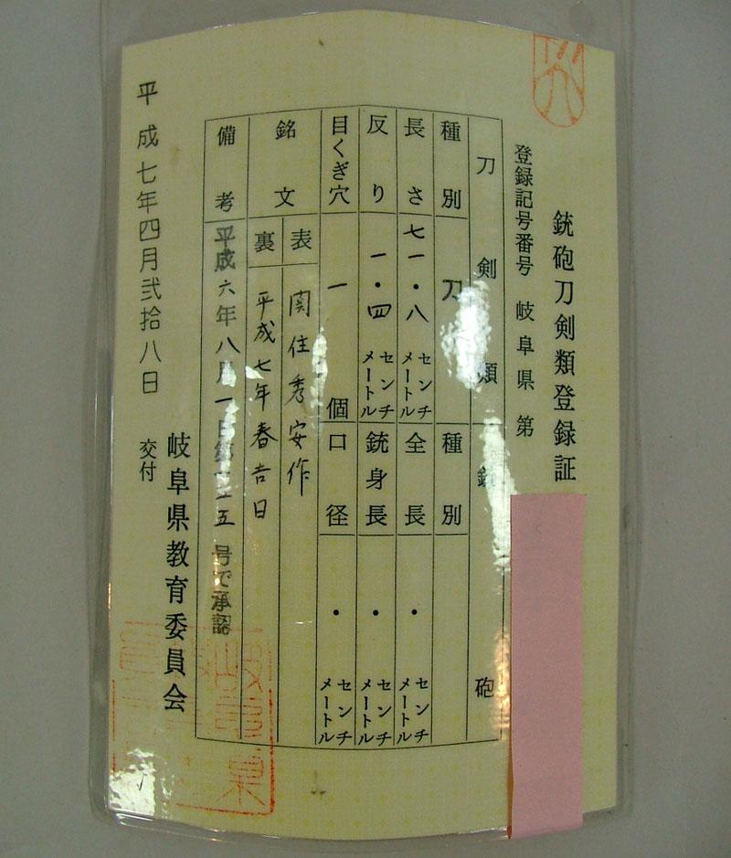 関住 秀安作 (塚原秀安) Picture of Certificate