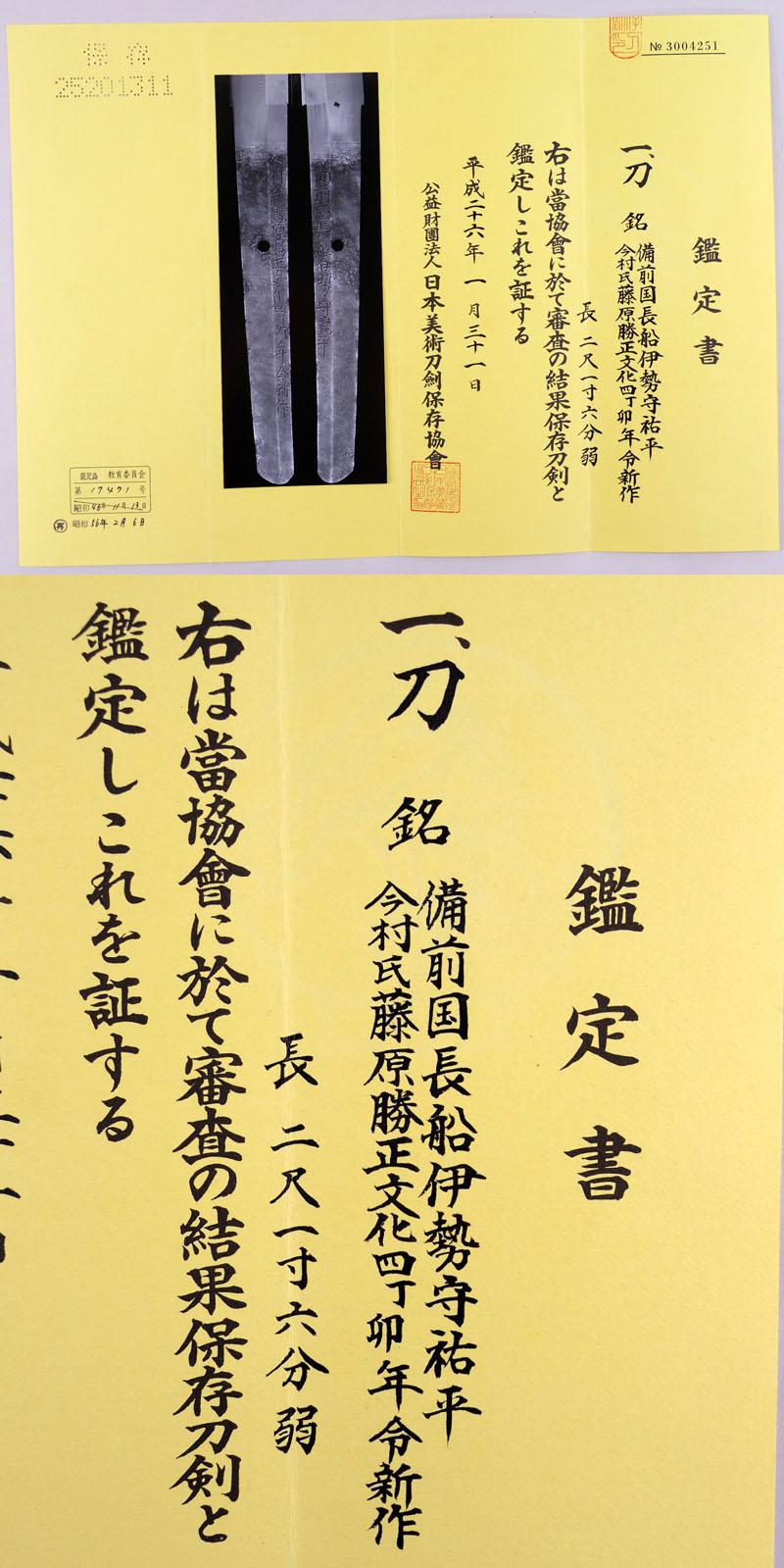 備前国長船伊勢守祐平 Picture of Certificate