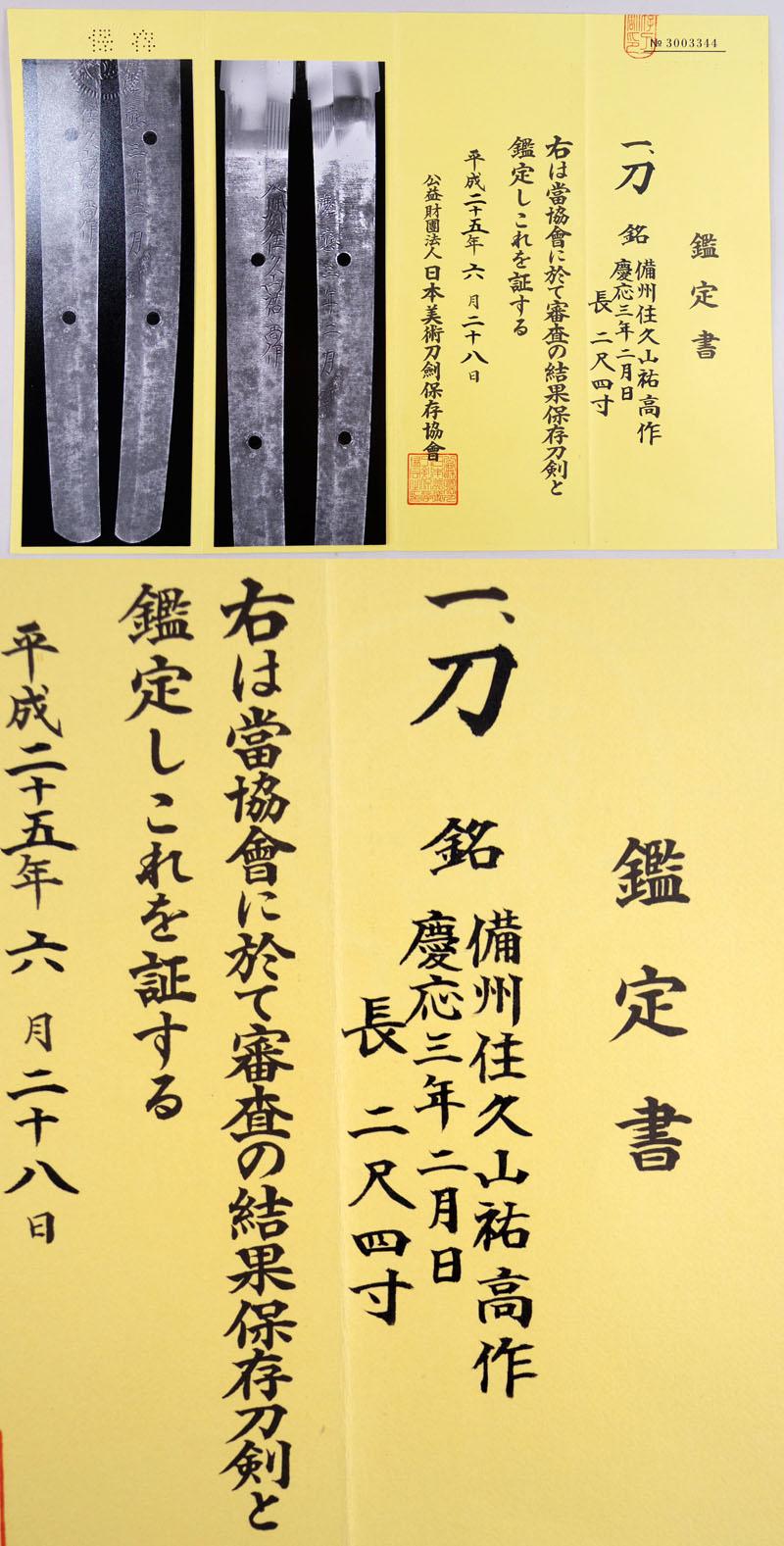 備州住久山祐高作 Picture of Certificate