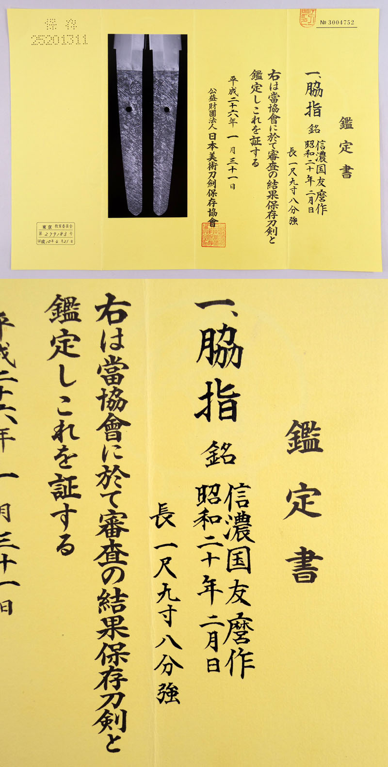 信濃国友磨作 Picture of Certificate