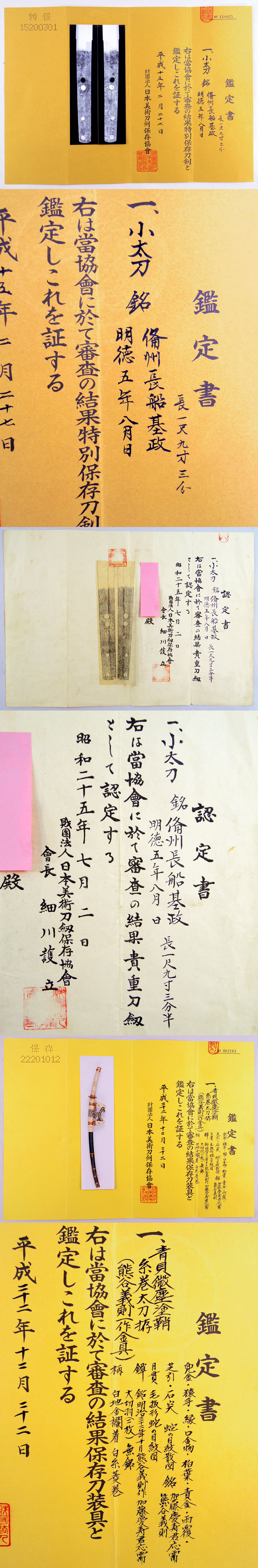 備州長船基政 Picture of Certificate