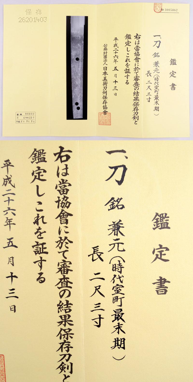 兼元(時代室町最末期) Picture of Certificate