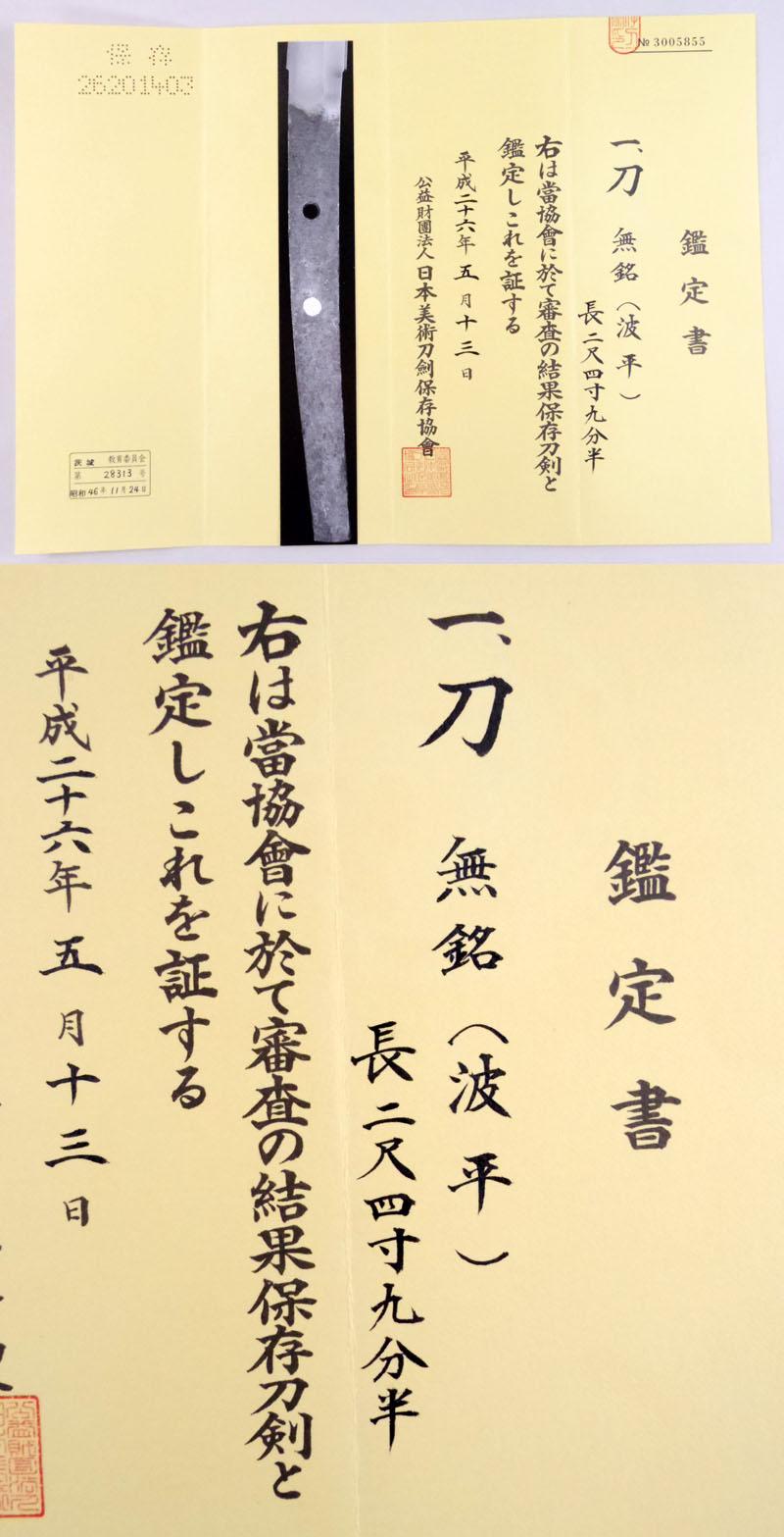無銘(波平) Picture of Certificate