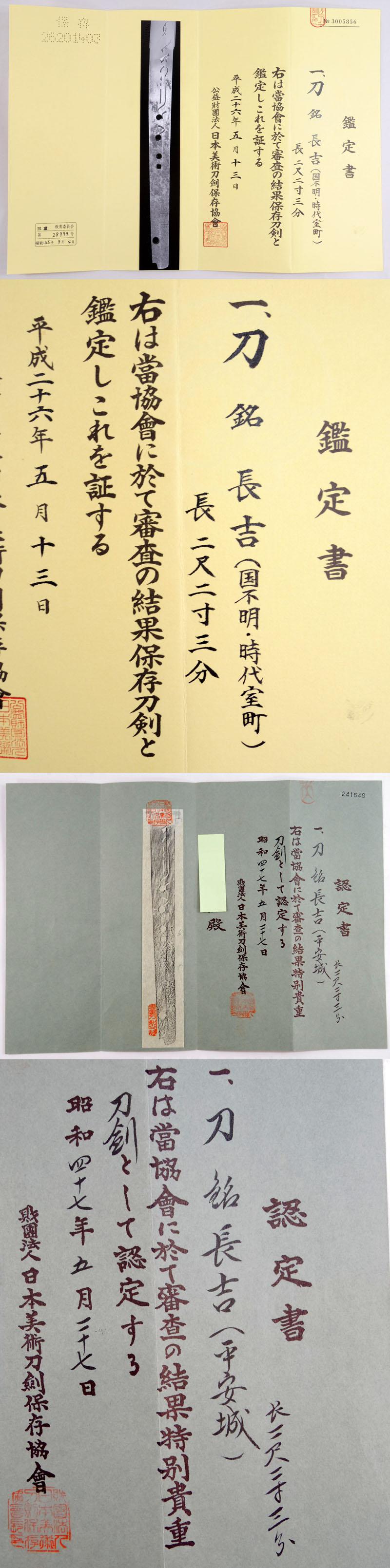 長吉(国不明・時代室町) Picture of Certificate