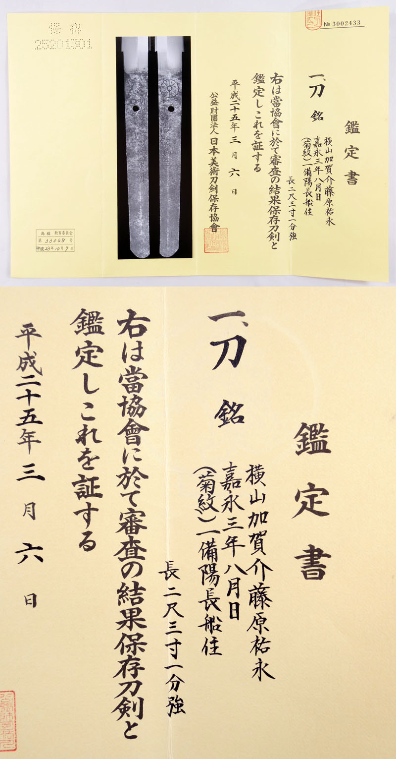 横山加賀介藤原祐永 Picture of Certificate