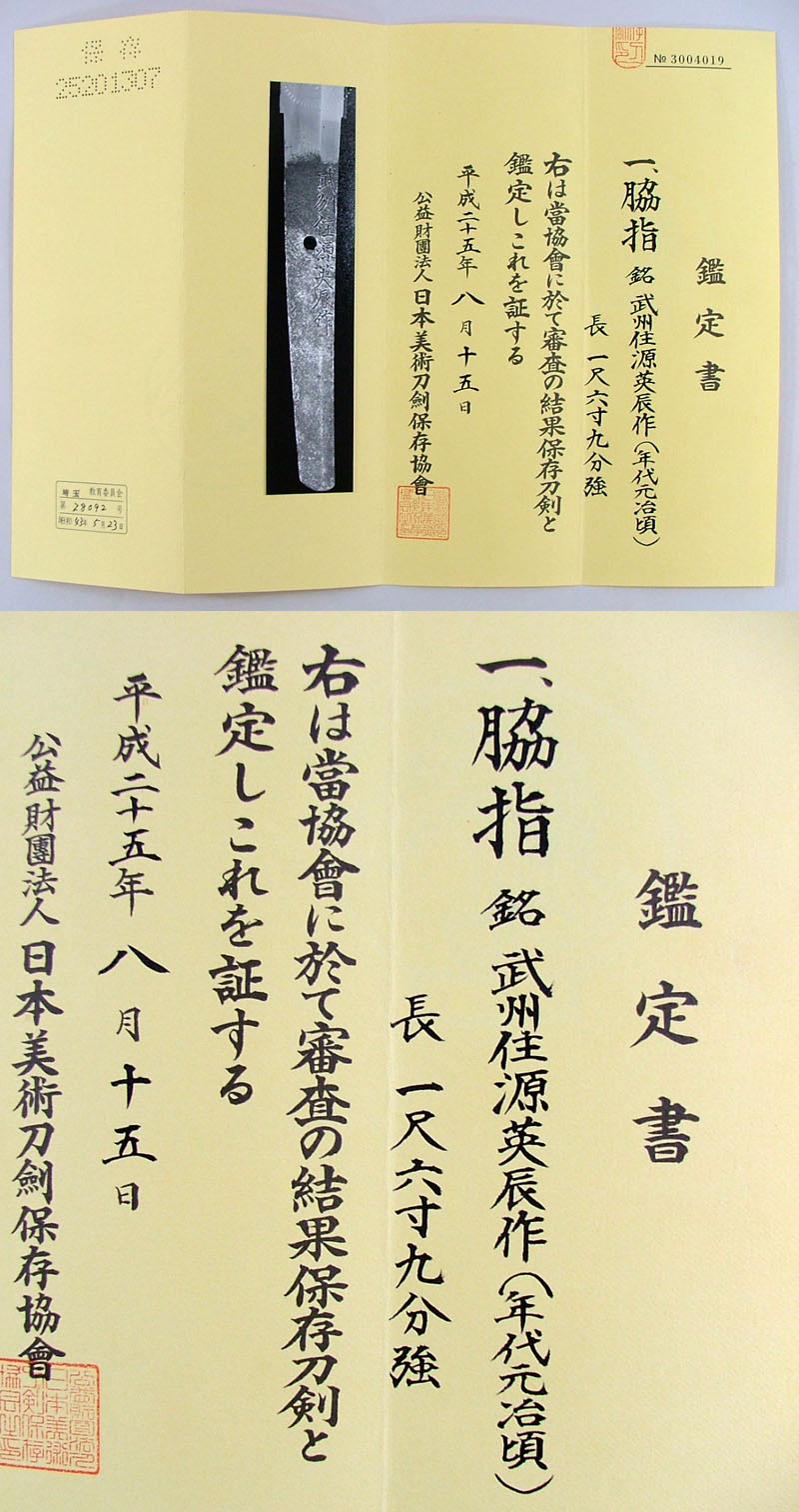 武州住源英辰作(政木英辰) Picture of Certificate