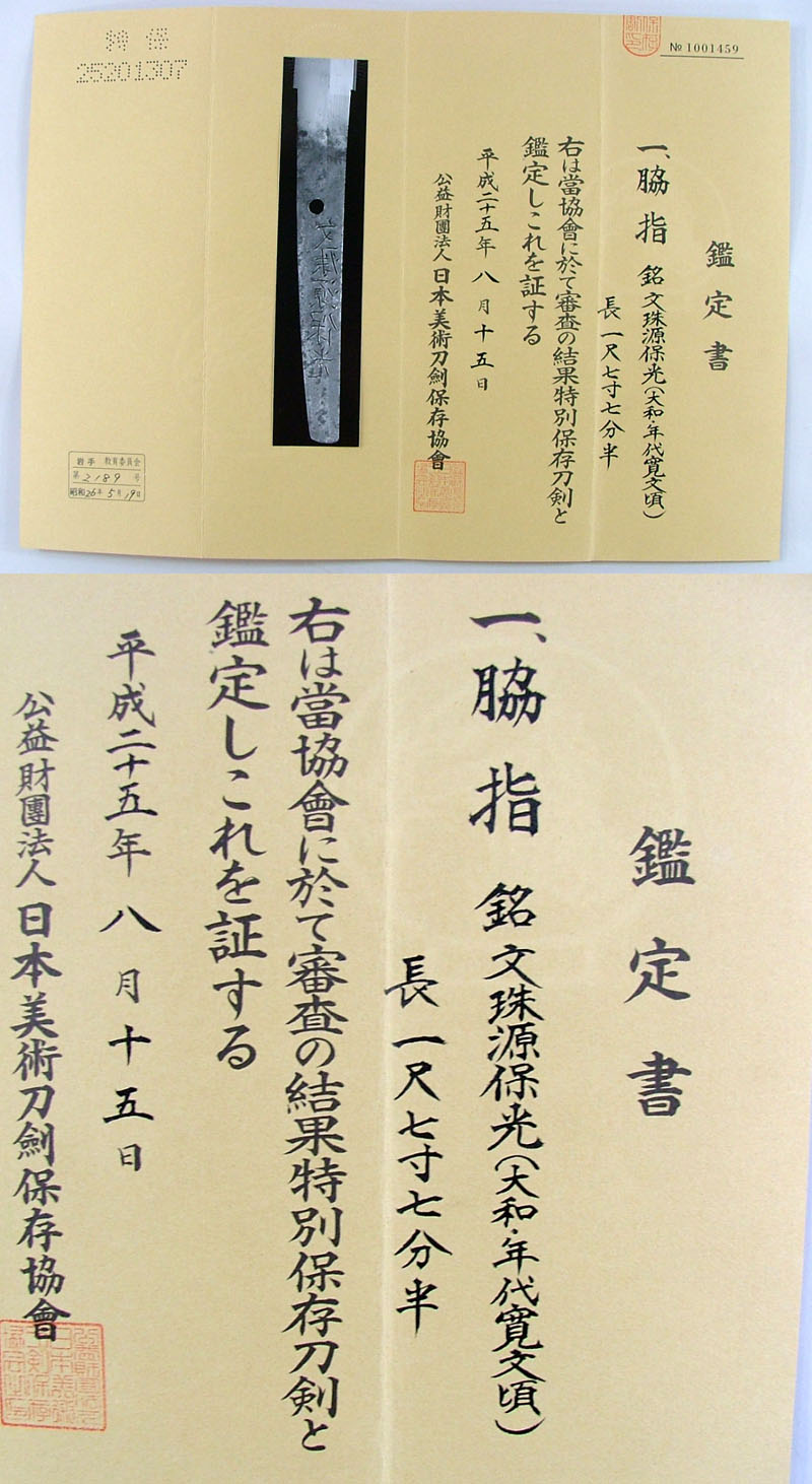 文殊源保光(大和・年代KANBUN 頃) Picture of Certificate