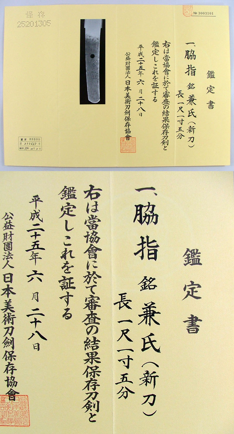 兼氏 Picture of Certificate