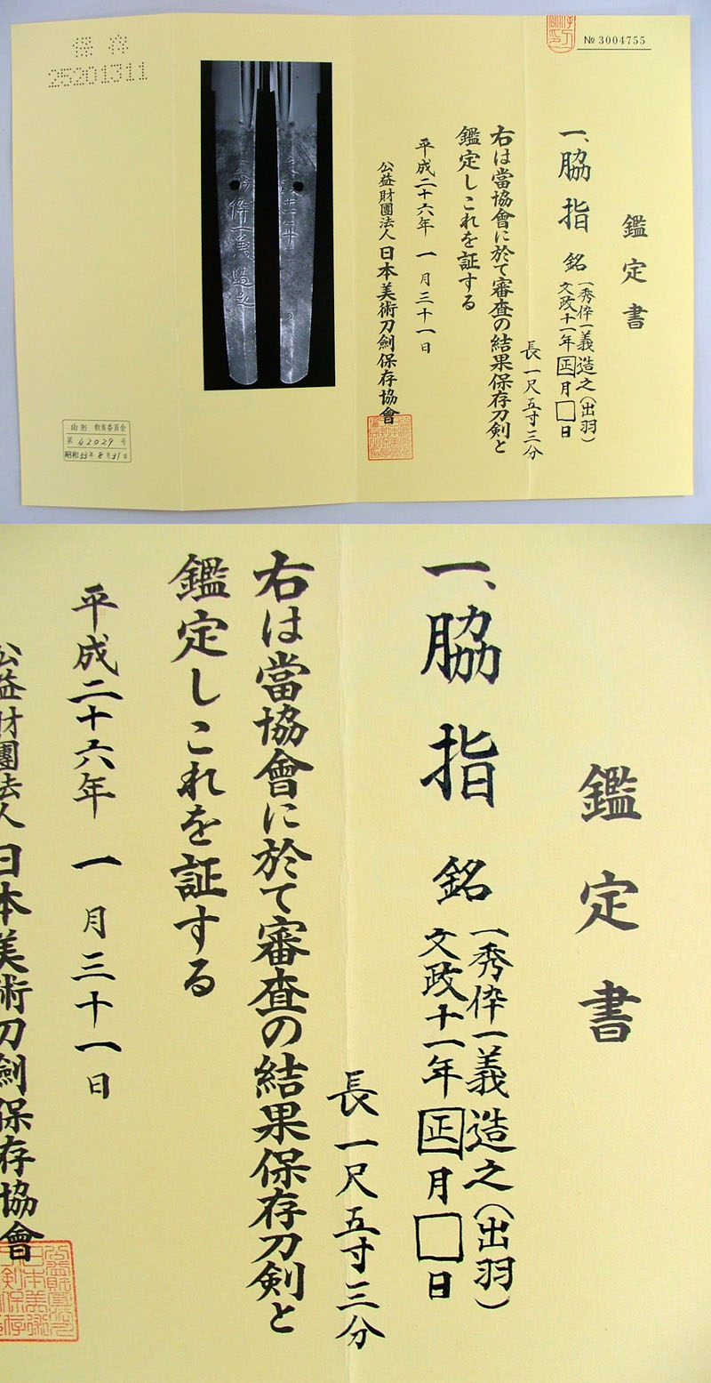 1秀伜1義造之 Picture of Certificate