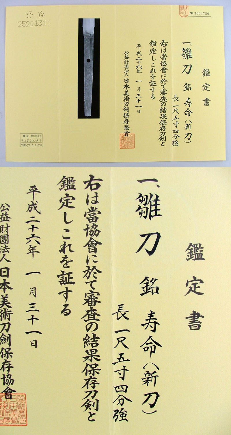 寿命 Picture of Certificate